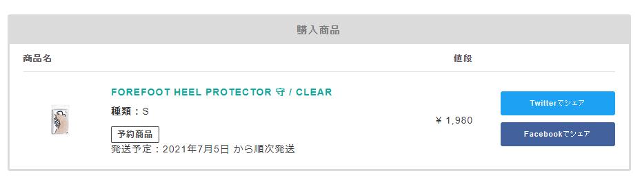 ようやく買えました。 中国で買った激安のやつが届いたら両方を比較してみます。