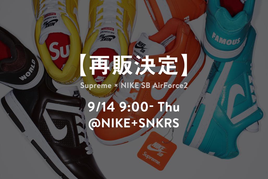 シュプリーム × ナイキSB エアフォース2 再販決定【9/14再販】