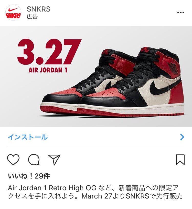 ナイキ エアジョーダン1 レトロ ハイ OG BRED TOE 1枚目