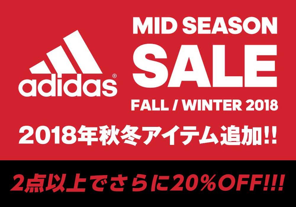 【2018秋冬セール!2点以上でさらに20%OFF】アディダスオンラインで4602商品がお得に買える!ミッドシーズンセール開催!