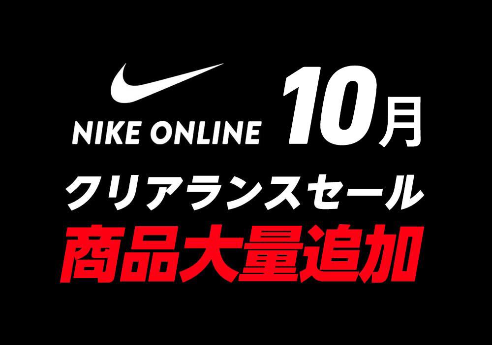 【10月セール】ナイキクリアランスセールに商品大量追加! 1枚目