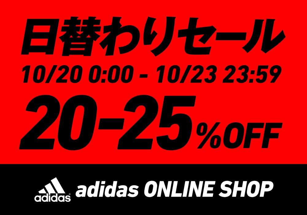 【3日間限定】adidasオンラインで20〜25%OFFで買える日替わりセールが開催!