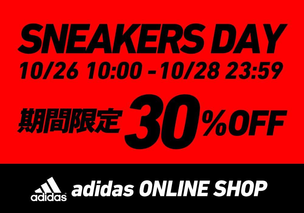 【期間限定】adidasオンラインで30%OFFでスニーカーが買えるSNEAKER DAYSが開催!
