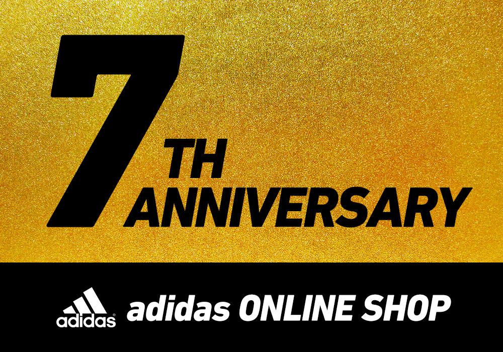 【7周年記念】adidasオンラインで最大3万円クーポンが当たるスクラッチキャンペーンが開催!