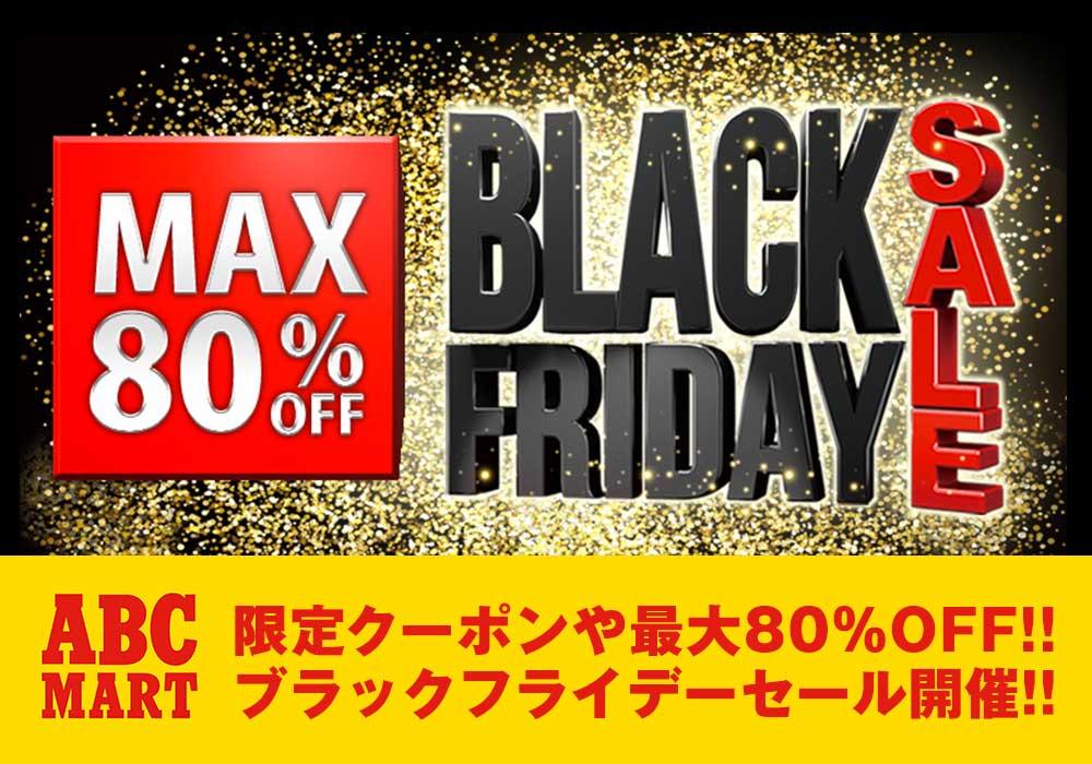 【最大80%OFF】ABC-MARTオンラインでブラックフライデーセールが開催!