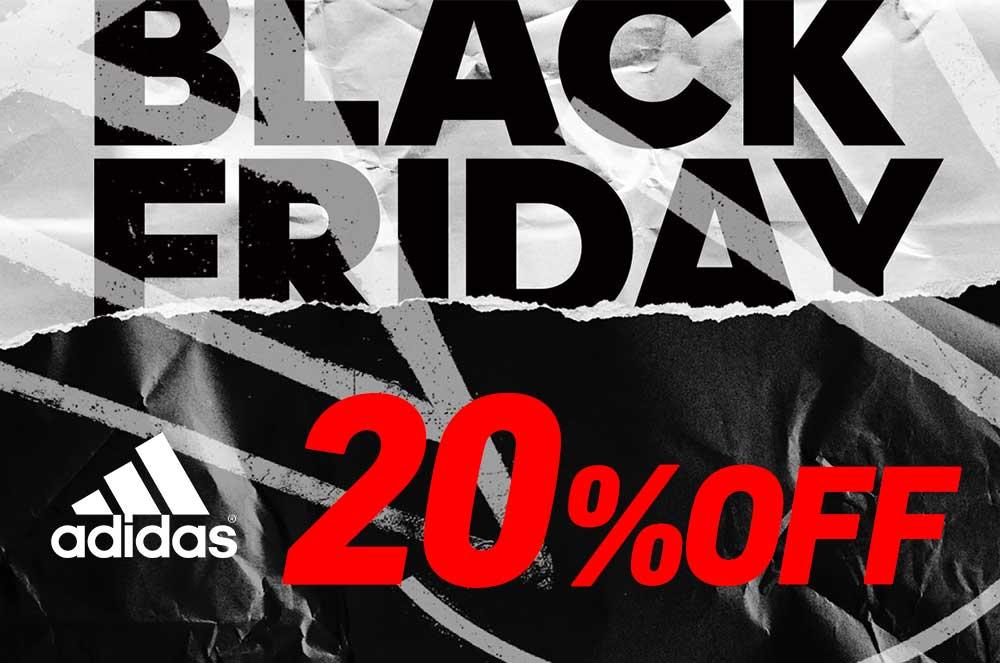 【20%OFF】adidasオンラインでブラックフライデーセールが開催!