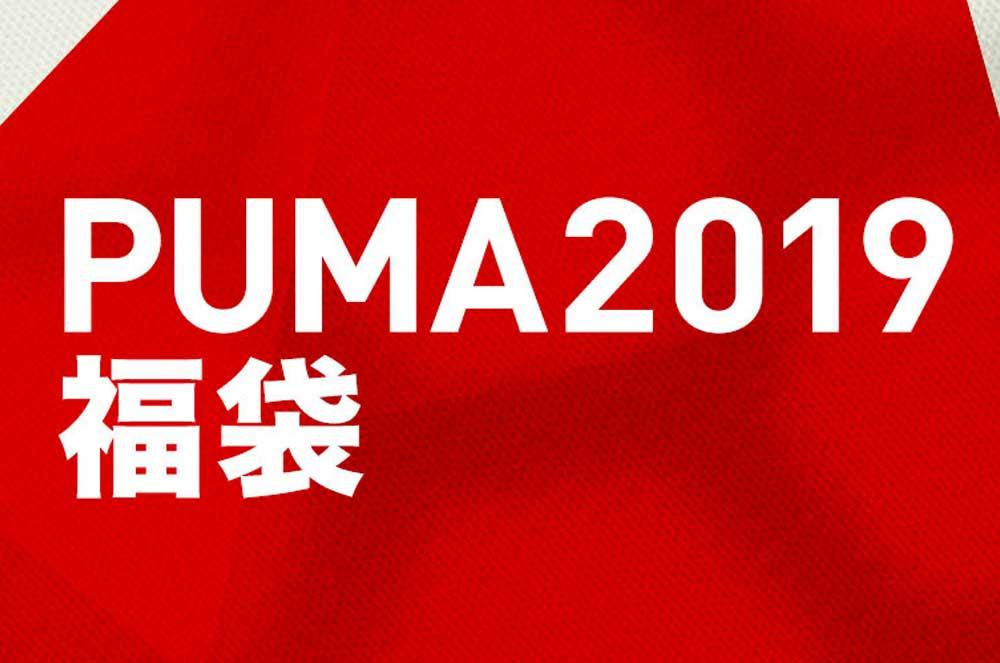PUMA2019福袋がオンラインにて先行予約開始!