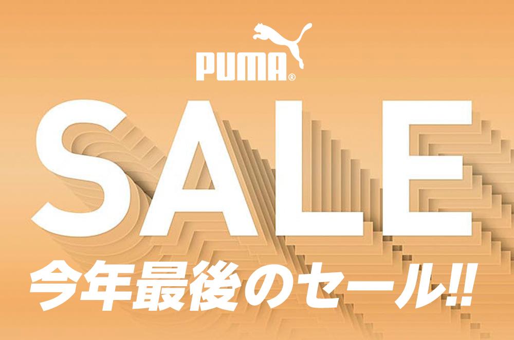 【今年最後!!】PUMAオンラインにて2018年最後のセールが開催!