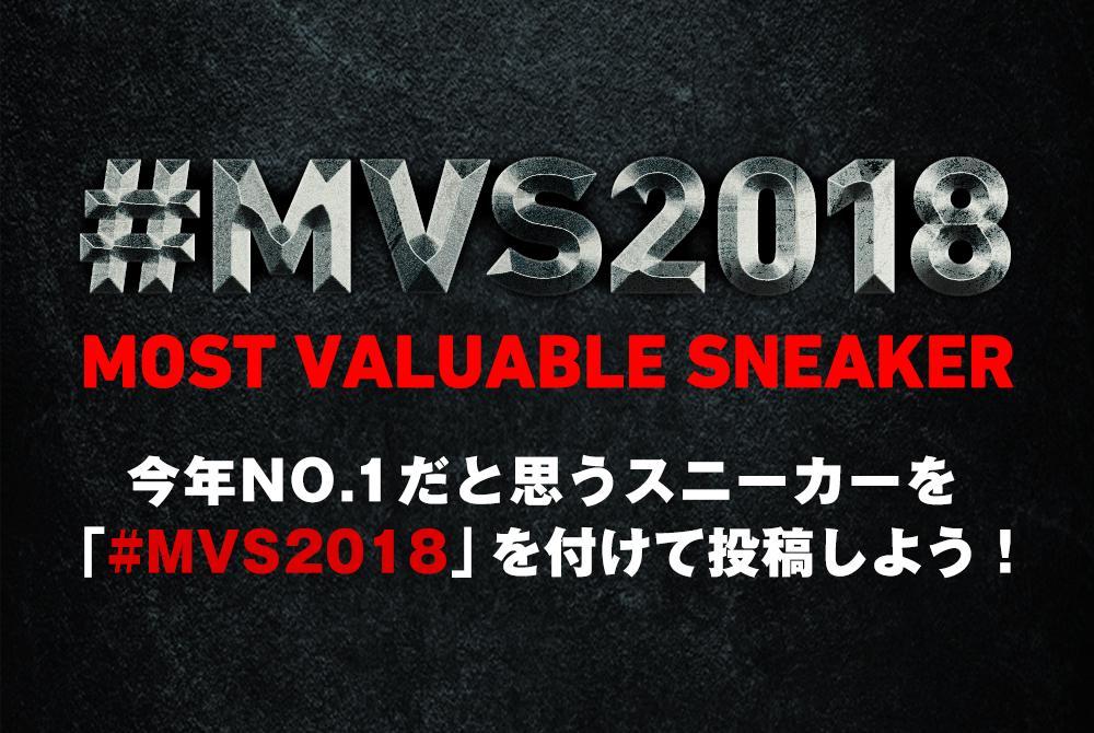 【みんなの投稿で決めるMVS2018】あなたの2018年No.1スニーカーを投稿をしてください!
