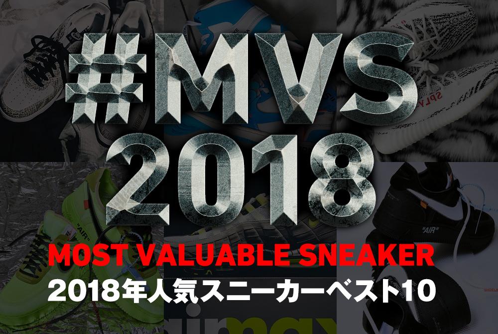 【2018年人気スニーカーベスト10】みんなの投稿による「#MVS2018」ベスト10発表! 1枚目