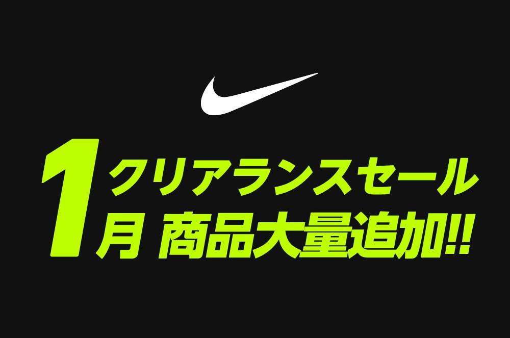 【セール商品追加】NIKEオンラインのクリアランスセールに商品大量追加!