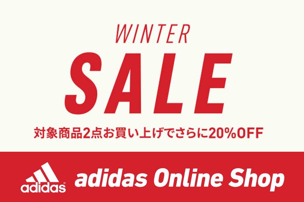 adidasオンライン