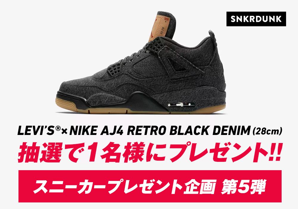【スニーカープレゼント企画 第5弾】抽選で1名様に「LEVI'S® × NIKE AIR JORDAN 4 RETRO BLACK DENIM」プレゼント!