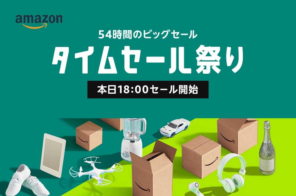 【54時間限定】amazonで54時間限定のタイムセール祭りを開催!