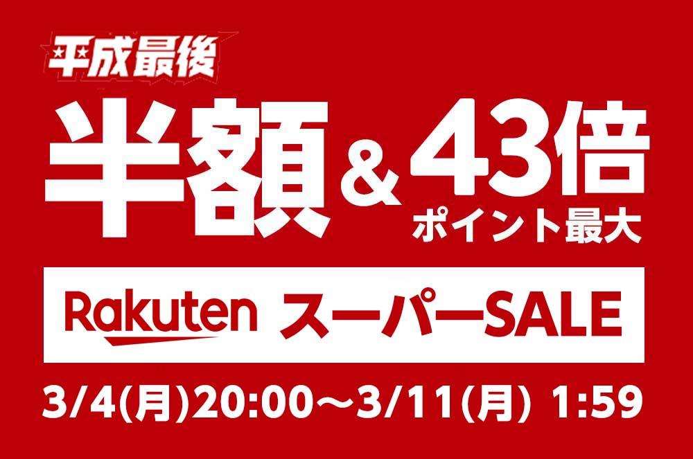 【半額セール】人気スニーカーが半額で買える!楽天スーパーセール開催!