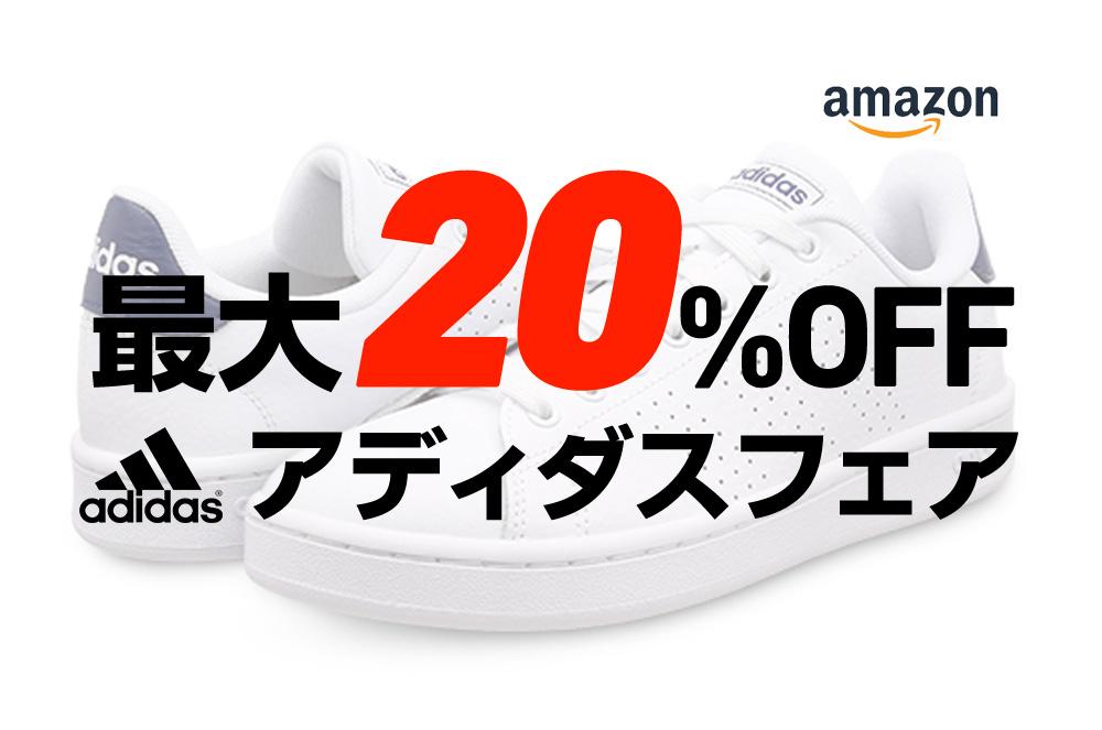 【最大20%OFF】amazonにて最大20%OFFとなるアディダスフェアが開催!