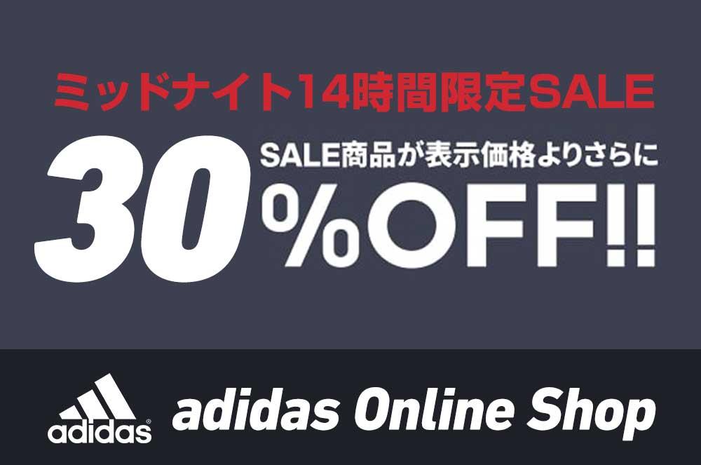 【30%OFF】アディダスオンラインにて対象商品が30%OFFとなる14時間限定のミッドナイトセールが開催!