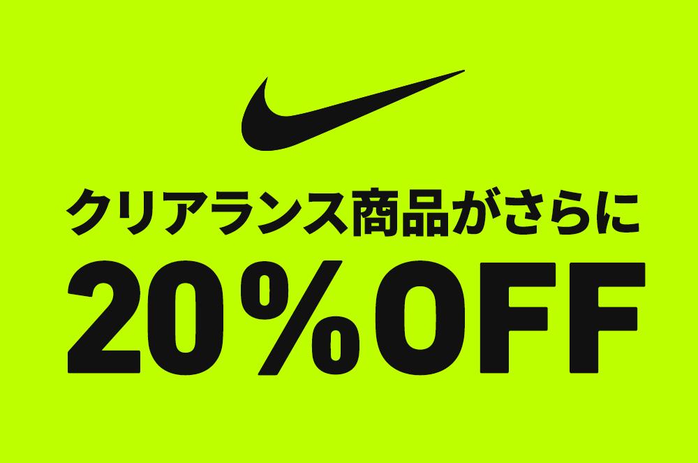 【20%OFF】ナイキオンラインでクリアランス商品がさらに20%OFF!