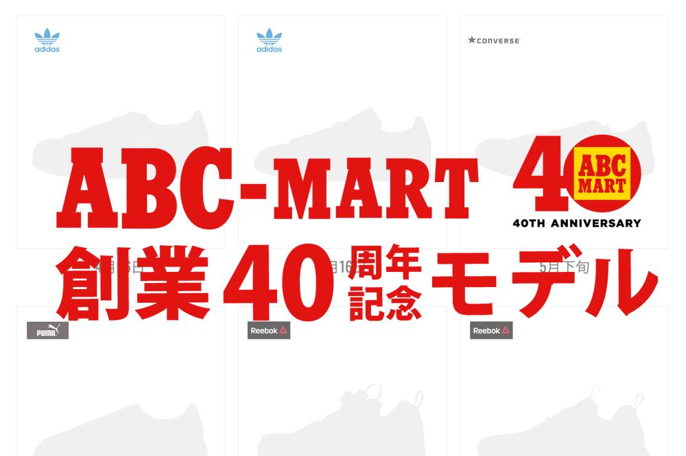 ABC-MARTが創業40周年記念して各ブランドとのコラボモデルを発表!