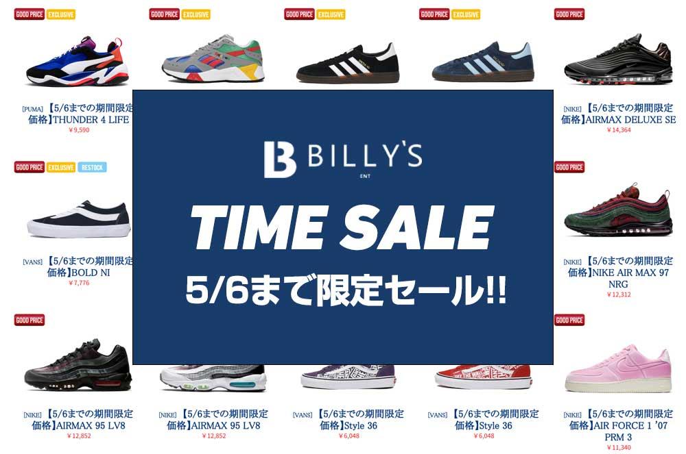 aa6546999f381 【期間限定セール】BILLY'Sオンラインにて5/6までの期間限定セールが開催!