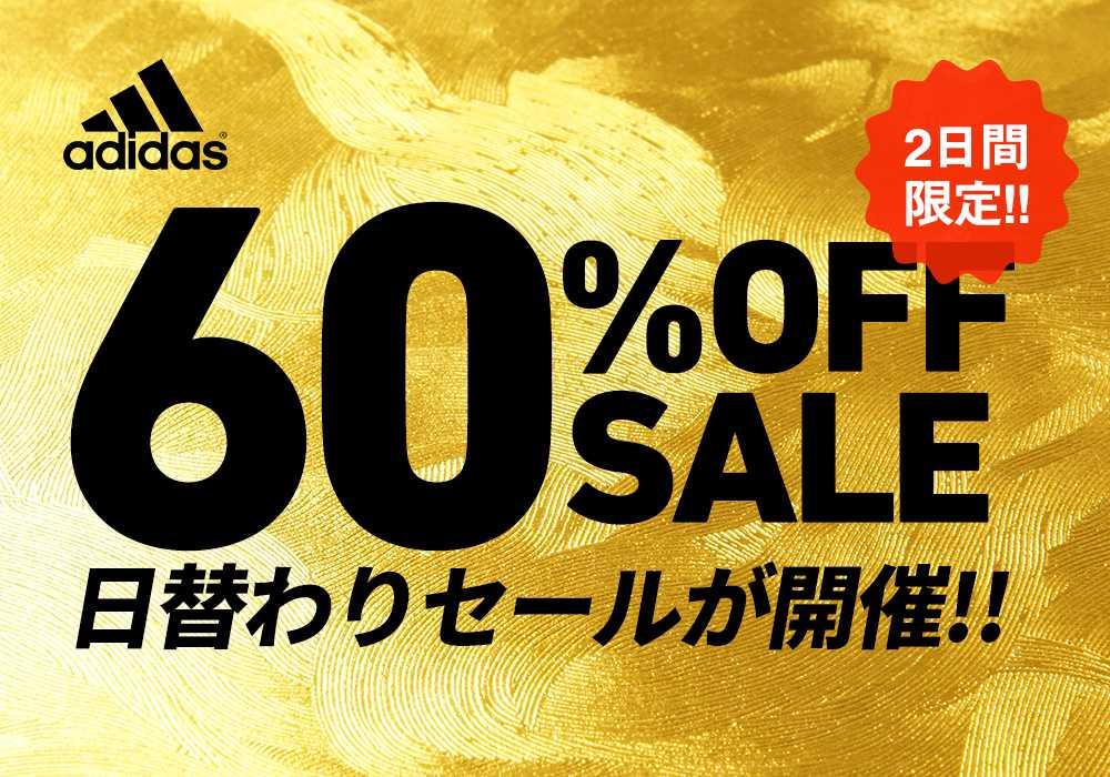 【60%OFFセール】adidasオンラインにて2日間限定で60%OFFの日替わりセールが開催! 1枚目