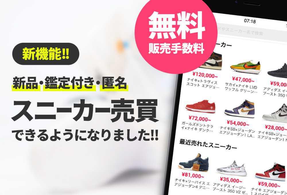 【スニーカー売買機能】安心・安全にスニーカーの売買ができるマーケット機能をリリースしました!