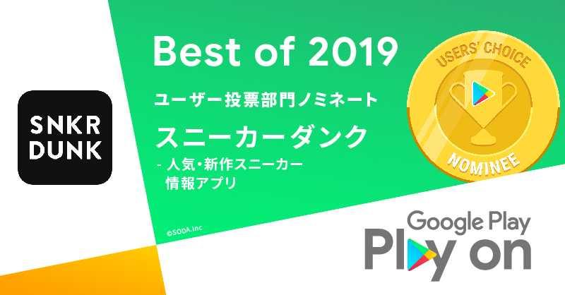 「Google Playベストオブ2019」ユーザー投票部門トップ10に「スニーカーダンク」がノミネート!
