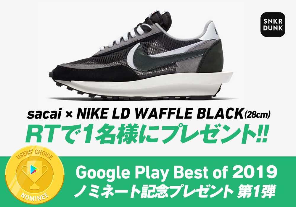 【第1弾】Google Play ベストオブ 2019 ノミネート記念プレゼントキャンペーンを開催!