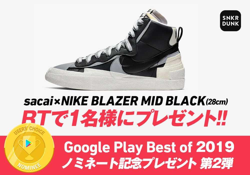 【第2弾】Google Play ベストオブ 2019 ノミネート記念プレゼントキャンペーン開催!