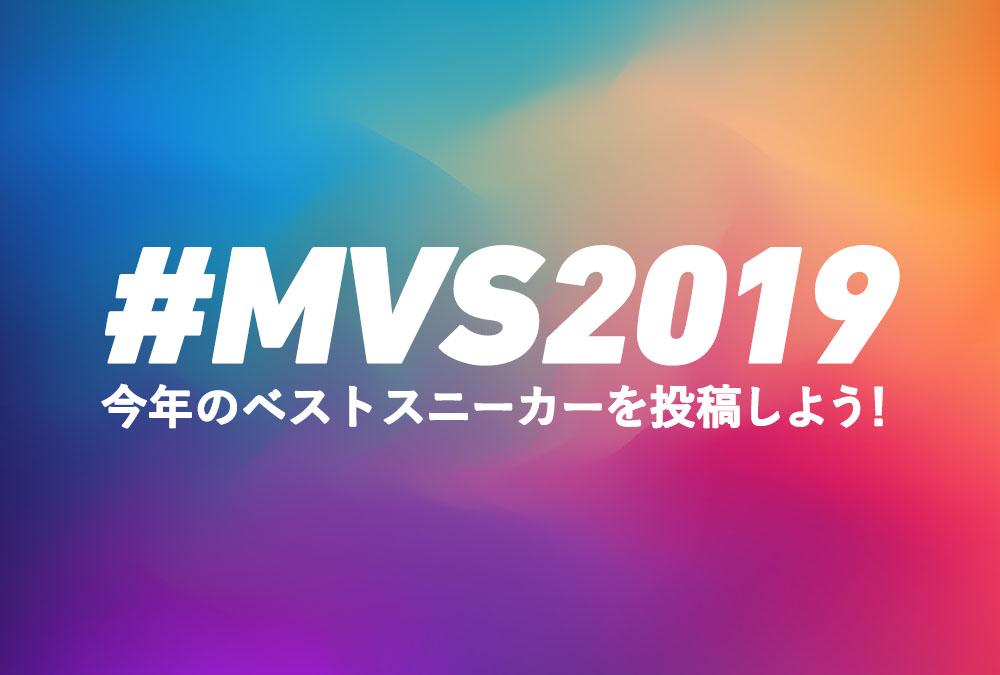 【みんなの投稿で決めるMVS2019】あなたの2019年No.1スニーカーを投稿をしてください!