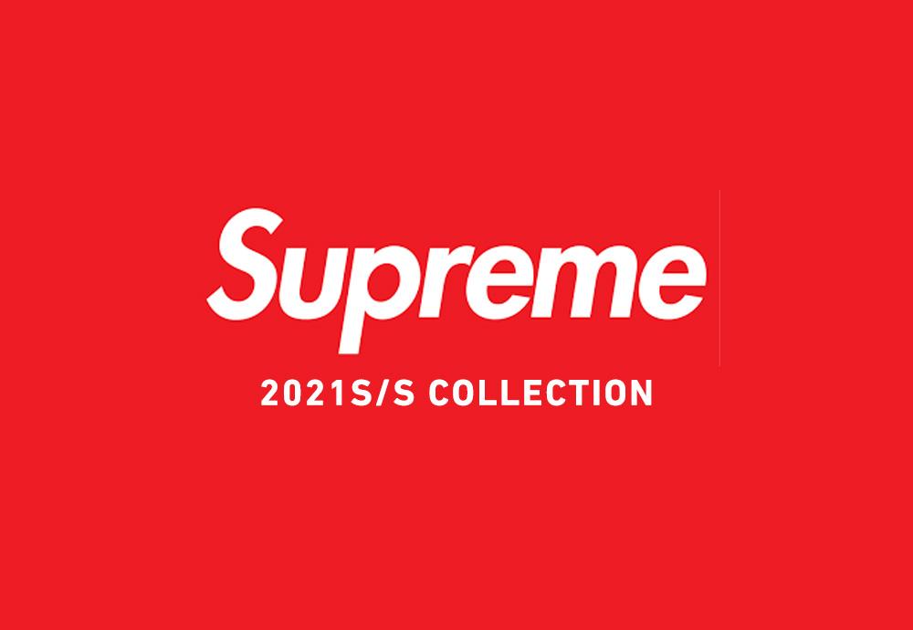 【2021春夏新作】Supreme(シュプリーム)公式オンライン 2021年S/S新作ラインナップまとめ