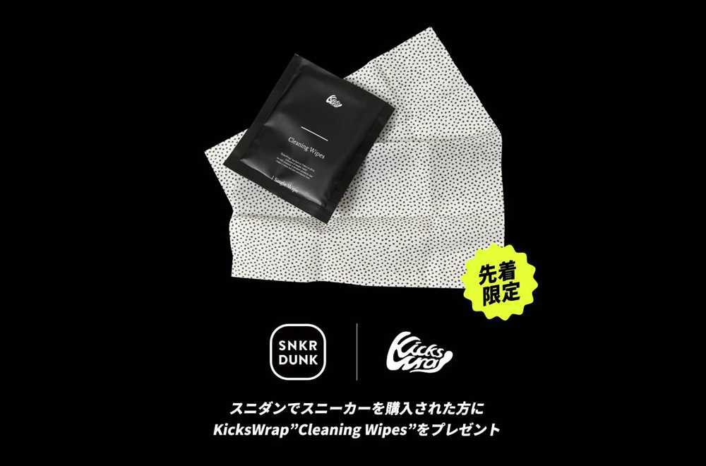 """【特別キャンペーン】スニーカー購入者限定! 先着でKicksWrap""""Cleaning Wipes""""をプレゼント!"""