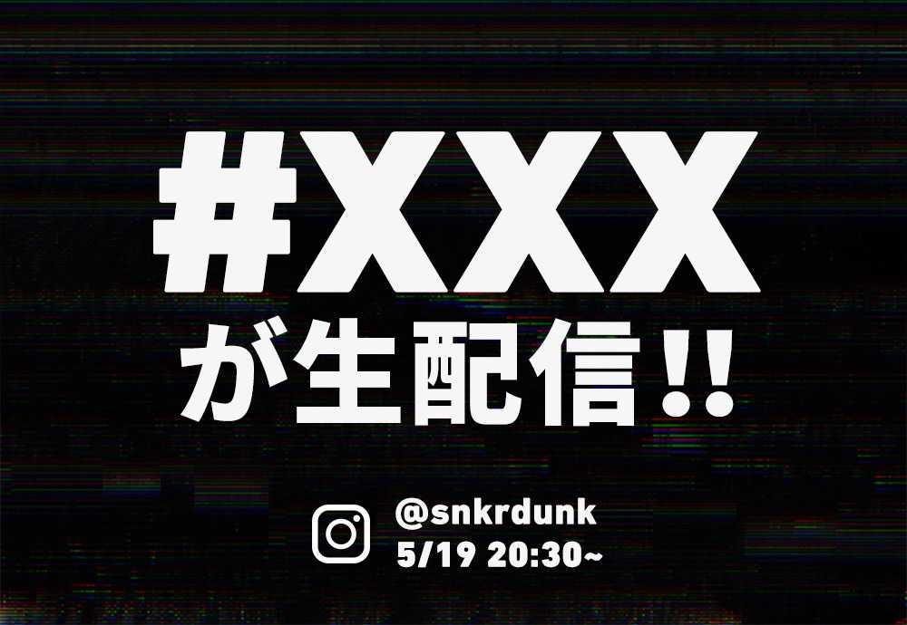 【緊急告知】5/19(水)20:30から新CM撮影現場にてスニダン史上初のインスタライブ配信決定