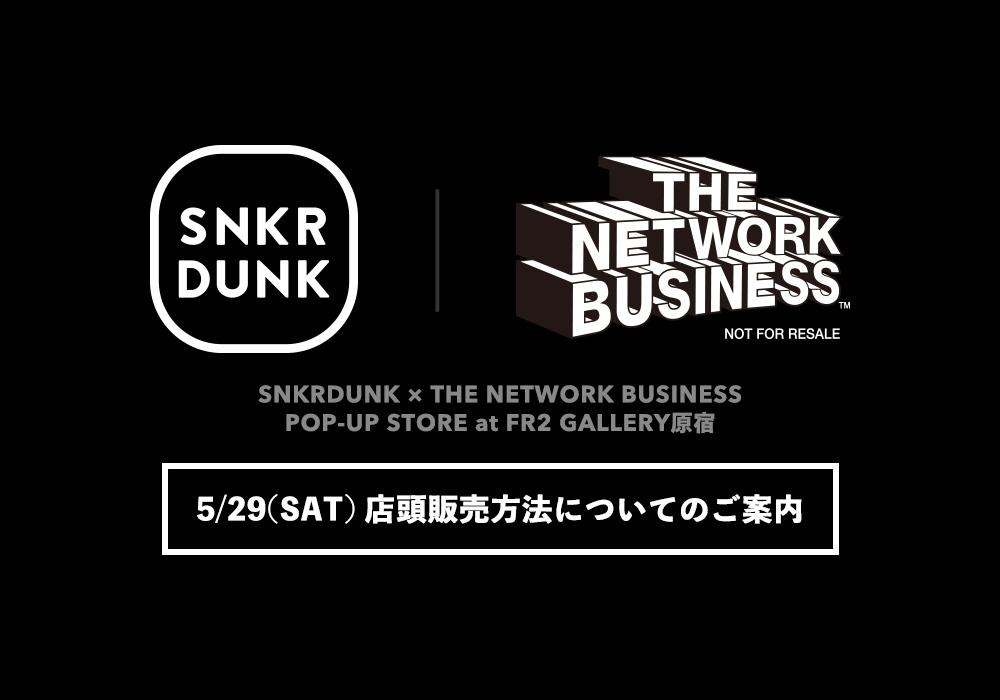 5/29(SAT) SNKRDUNK × THE NETWORK BUSINESS POP-UP STORE 店頭販売方法について