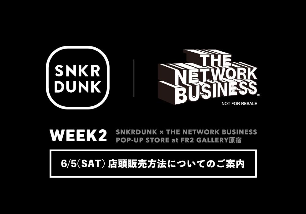 6/5(SAT) SNKRDUNK × THE NETWORK BUSINESS POP-UP STORE 店頭販売方法について