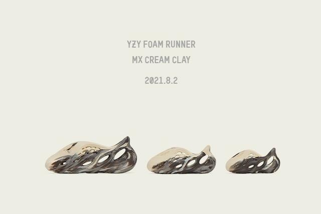 """【スニダンで購入可】8/2発売 ADIDAS YEEZY FOAM RUNNER """"MX CREAM CLAY"""" 抽選/定価/販売店舗まとめ"""