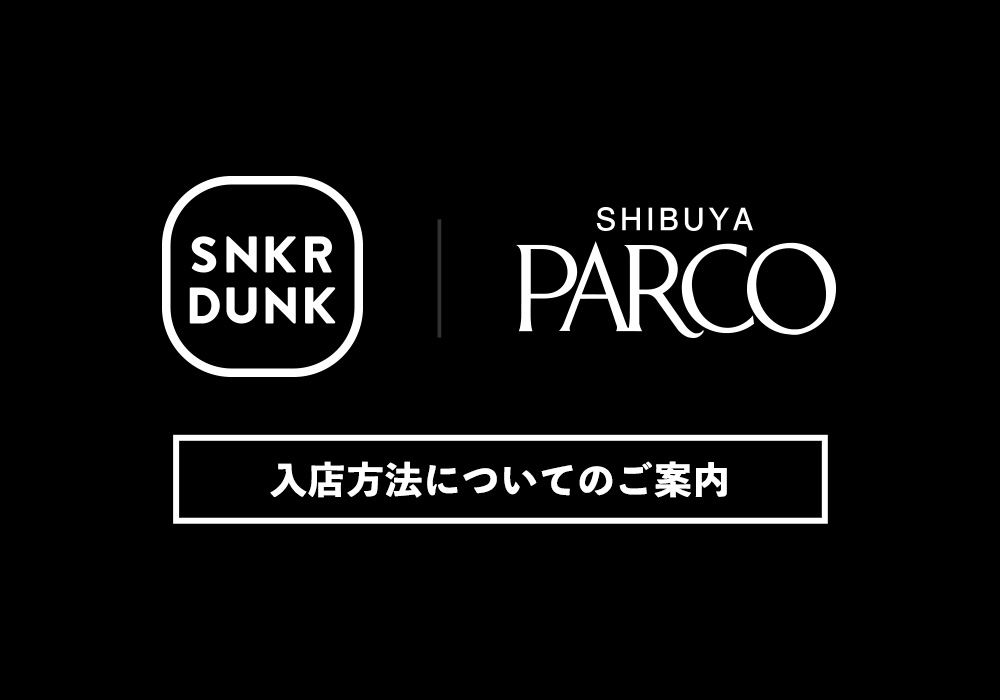 【8/4店頭ご案内方法】 SNKRDUNK ×渋谷PARCO ポップアップストア