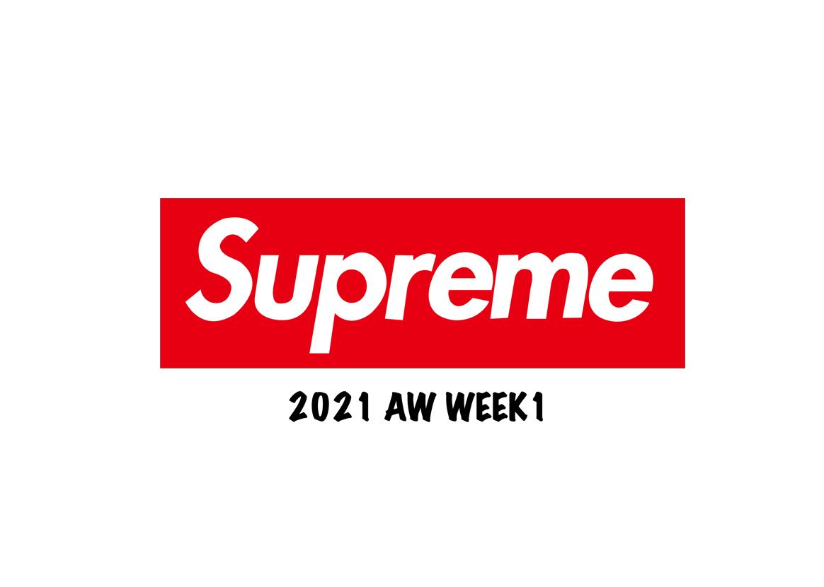 【スニダンで購入可】8/21発売 SUPREME 2021AW COLLECTION WEEK1 抽選/定価/販売店舗まとめ