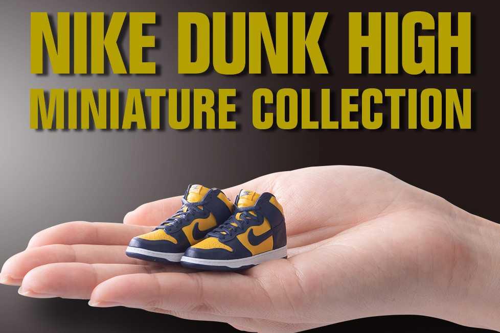 【販売リンクあり】9/5発売 PREMIUM BANDAI × NIKE DUNK HIGH miniature collection 抽選/定価/販売店舗まとめ